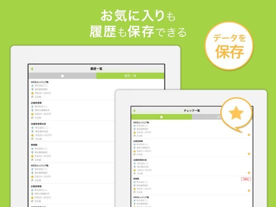 ハローワーク 関東版 仕事探し・バイト探しの求人検索アプリのおすすめ画像4