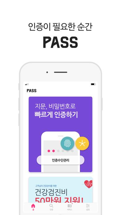 다운로드 PASS by U+(구, U+인증) Android 용