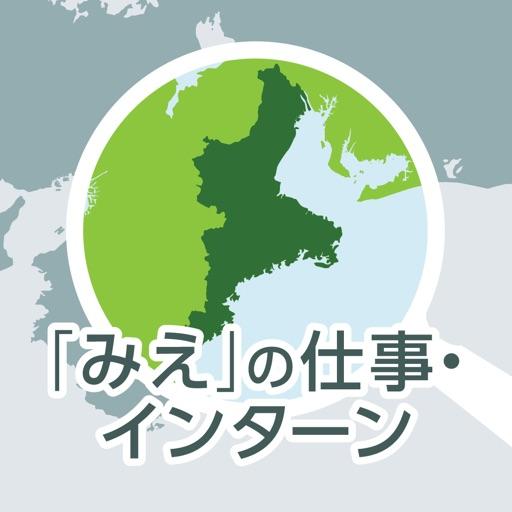 「みえ」の仕事マッチングアプリ