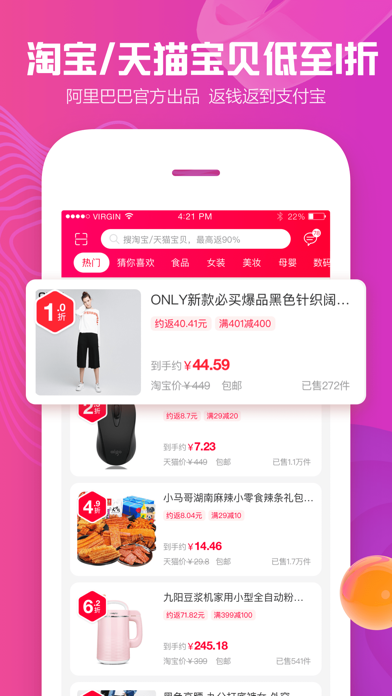 Download 一淘-购物返利App for Pc