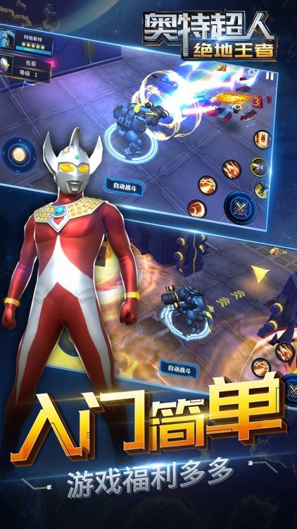 奥特超人绝地王者-专属奥特曼的荣耀巅峰机甲对决 screenshot-3
