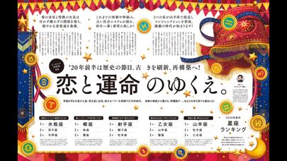 anan magazine screenshot1