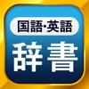 国語辞典・英和辞典 一発表示辞書 - iPhoneアプリ