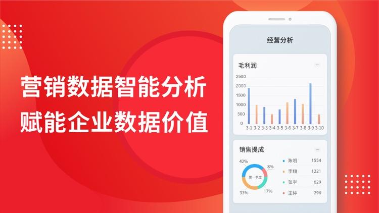 朗拓智慧外勤-移动外勤销售管理平台 screenshot-4