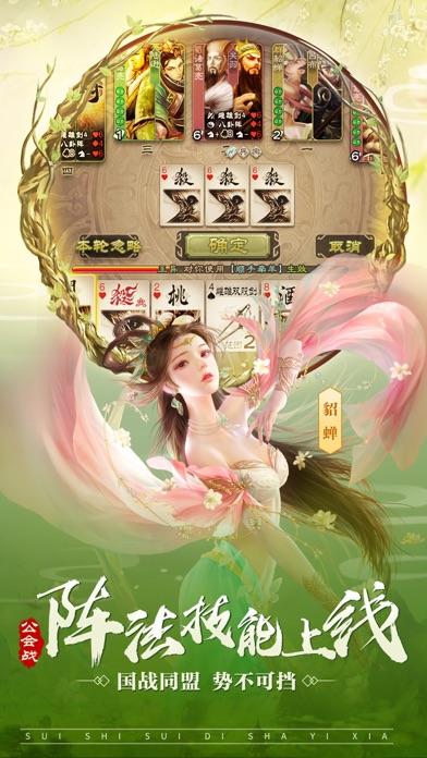 三国杀-三国策略卡牌手游 screenshot1