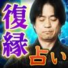 ユタ占術占い師・はるの復縁占い専門館