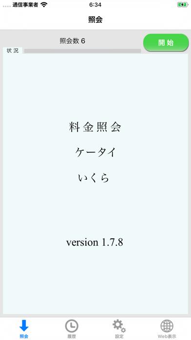 料金照会ケータイいくら - Ktaiikura ScreenShot0