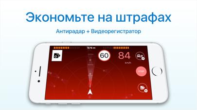 Скриншот №1 к Рэй.Антирадар - Smart Driver