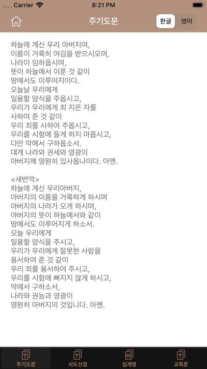 아가페성경찬송 (개역개정+쉬운성경+한영성경+새찬송가) screenshot-9