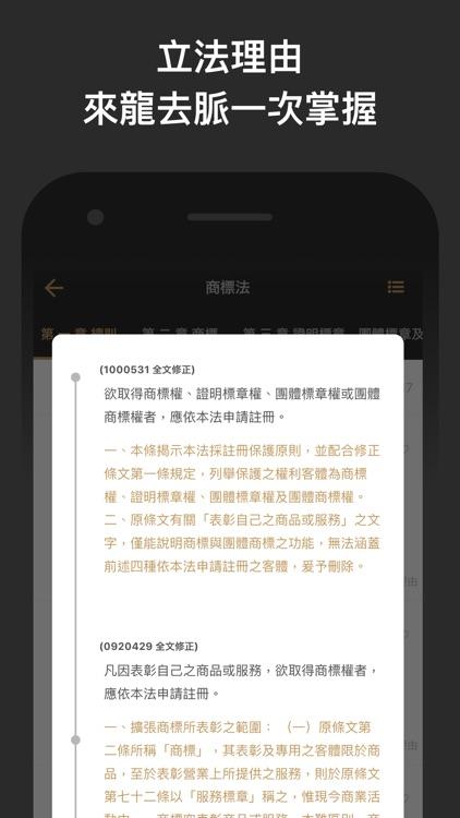 法律人-六法,判例,立法理由 screenshot-6