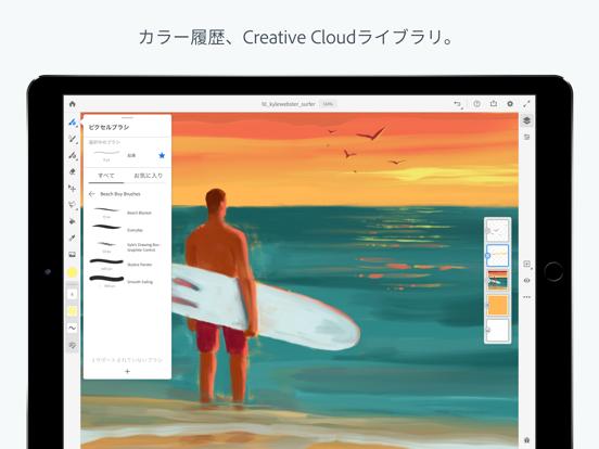 Adobe Fresco - スケッチ・ペイントアプリのおすすめ画像10