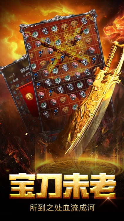 裁决盛世:单机版 screenshot-4