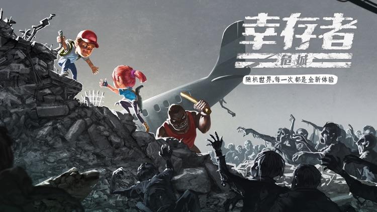 幸存者危城-末日生存僵尸游戏 screenshot-0