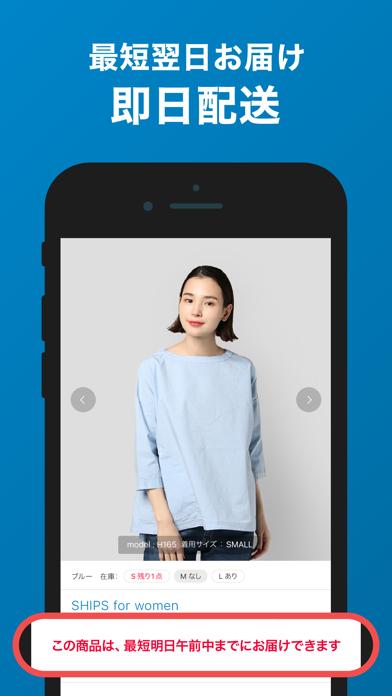 ファッション通販 ZOZOTOWN ScreenShot4