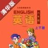 小学英语六年级上下册清华大学版