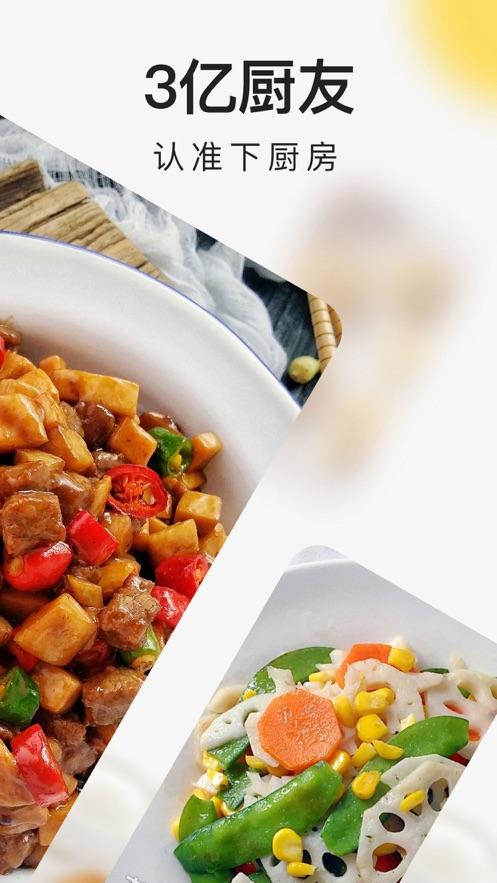 下厨房-美食菜谱-2