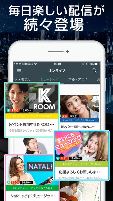 SHOWROOM-ライブ配信ならショールーム screenshot1