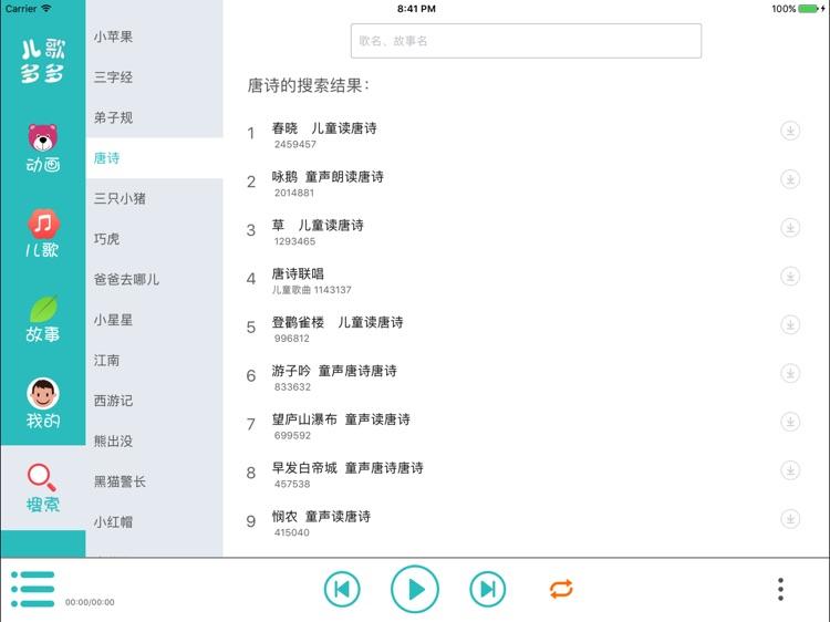儿歌多多HD-听故事看动画片玩游戏 screenshot-4