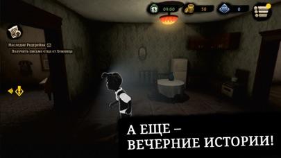 Скриншот №8 к Beholder 2