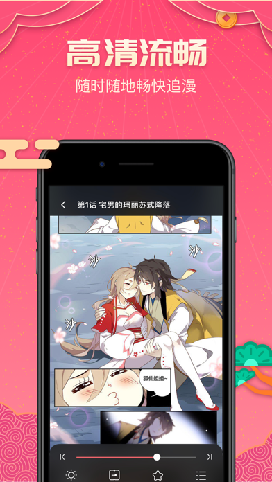 哔咔漫画-二次元高清全彩漫画大全のおすすめ画像4