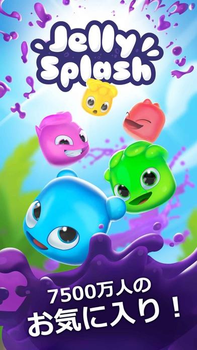 Jelly Splash -リラックスできるパズルゲーム ScreenShot4