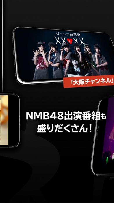 大阪チャンネル/お笑い・NMB48の番組が見放題のおすすめ画像7