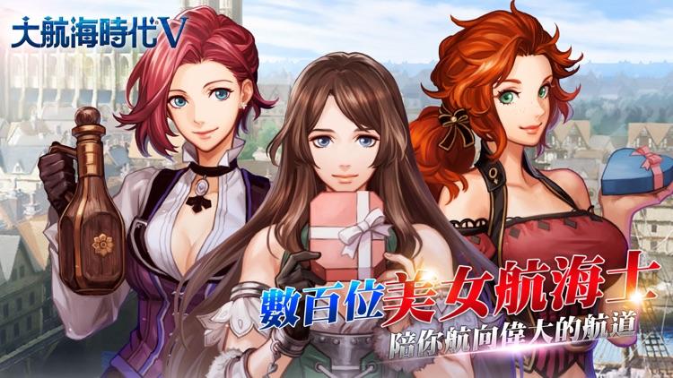 大航海時代V-正宗光榮授權 screenshot-3