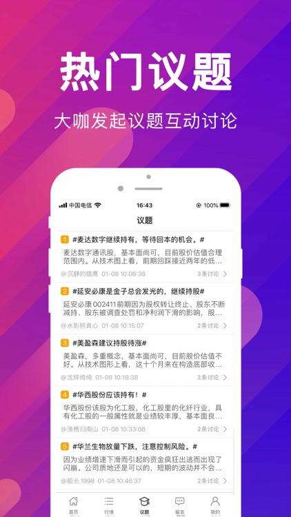 侃股大师 screenshot-2