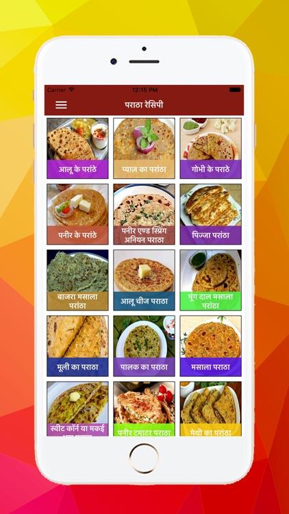 Breakfast Recipes in Hindi screenshot-4
