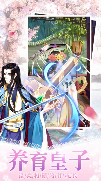 女皇殿下-恋爱养成日记 screenshot-4