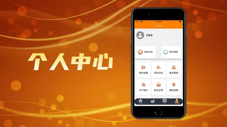 万通股-股票策略行情交流 screenshot-4