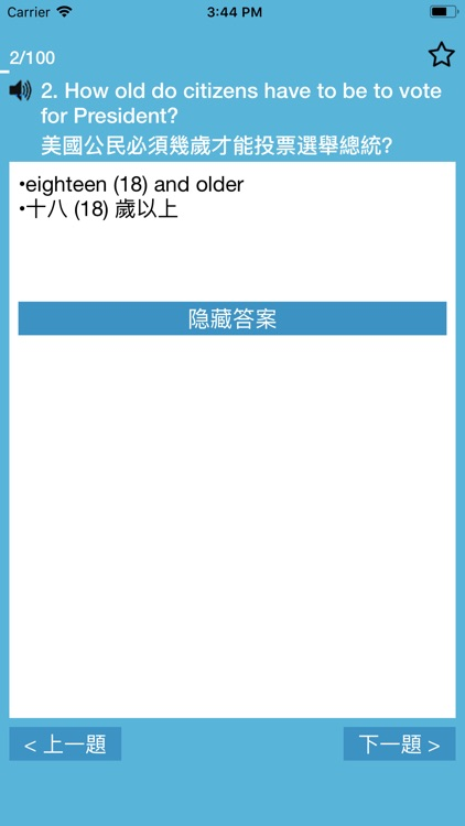 US Citizenship Test Cantonese