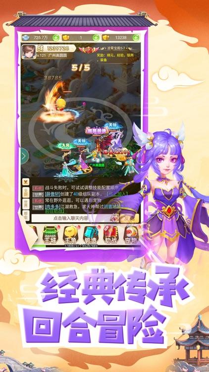 猴哥传说-西游题材回合修仙手游 screenshot-3