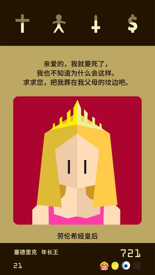 王权 (Reigns) App 截图