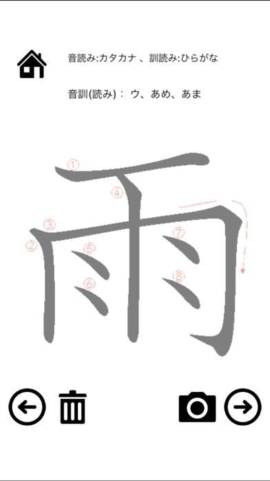 低学年の漢字練習帳のおすすめ画像3