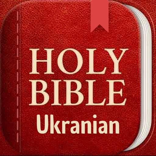Ukrainian Holy Bible