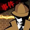 探偵Xの事件簿 - iPhoneアプリ