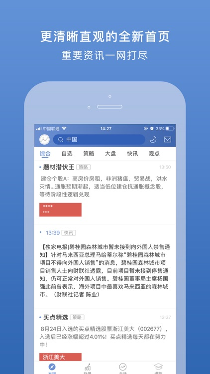 Estock-股市炒股股票软件 screenshot-3