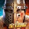 阿瓦隆之王:全球服