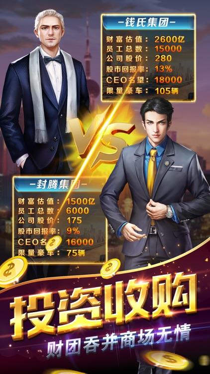极品飞人-策略商战模拟经营游戏 screenshot-3