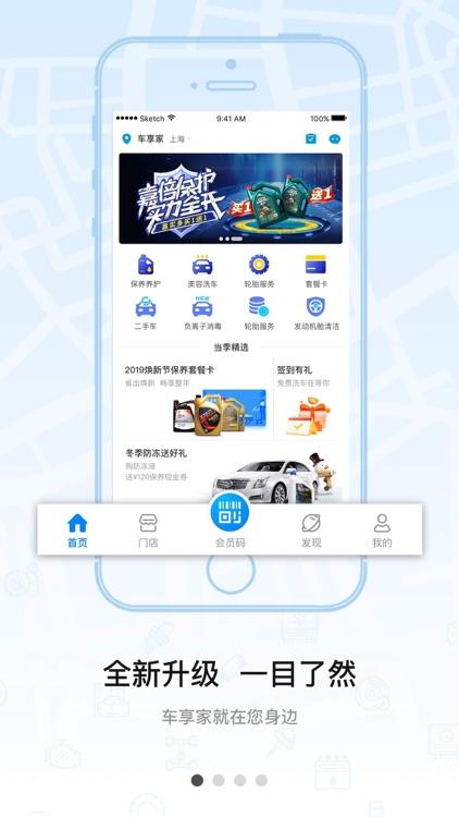车享家-一站式汽车生活服务平台