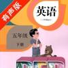 PEP人教版小学英语五年级下册