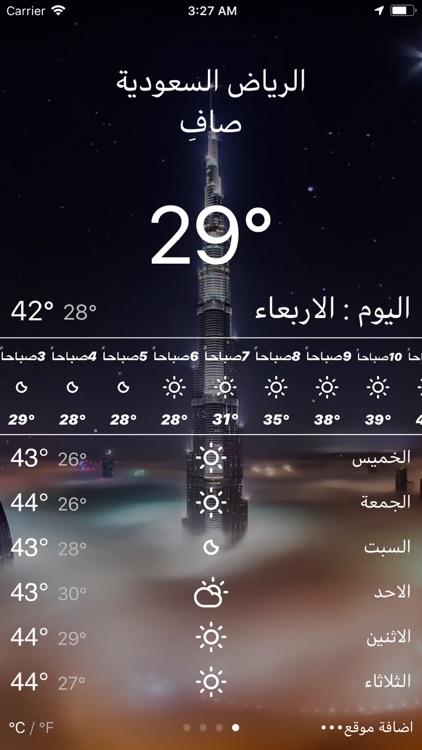 موجز الطقس العربي screenshot-5