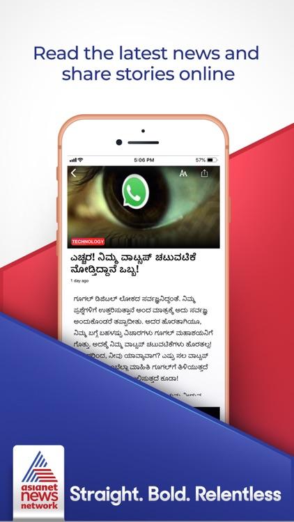 Suvarna News screenshot-6