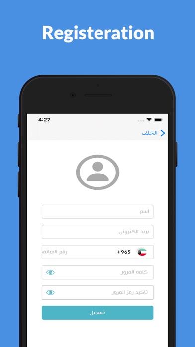 صنع في الكويت - السائقلقطة شاشة1