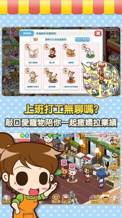 打工吧!便利商店Wara store screenshot-4