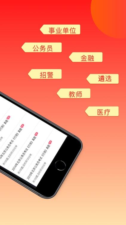 华图在线-公务员事业单位考试学习平台