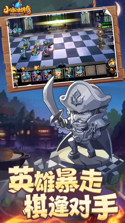 小冰冰传奇-国民动作卡牌手游 screenshot-4