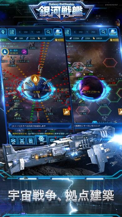 銀河戦艦 - ギャラクシーバトルシップのおすすめ画像2