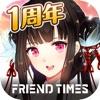 謀りの姫 - iPhoneアプリ
